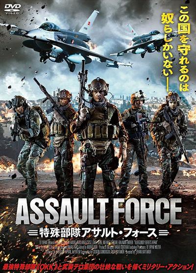 特殊部隊アサルト・フォース